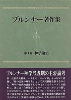 神学論集 (ブルンナー著作集)