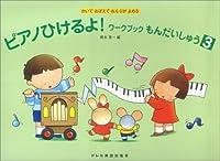 かいておぼえておんぷがよめる ピアノひけるよ! ワークブックもんだいしゅう (3)