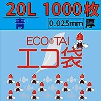 小型ポリ袋 青(20L)【厚さ0.025mm】1000枚入り【Bedwin Mart】