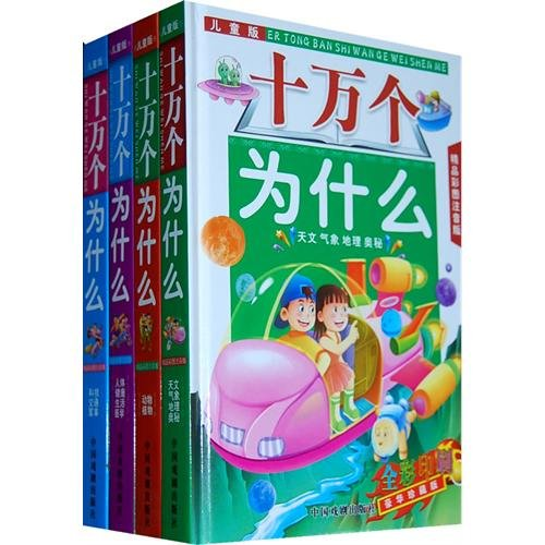 Kids Tell Me Why - a full set of four - quality color pictures to phonetic version of the(Chinese Edition)