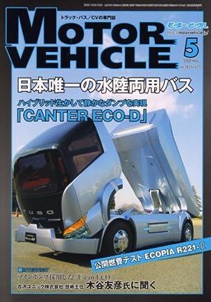 Motor Vehicle (モータービークル) 2008年 05月号 [雑誌]