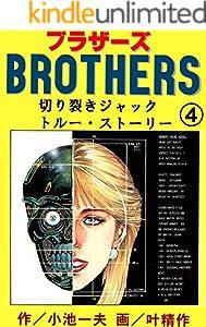 BROTHERS-ブラザーズ 4巻 表紙画像