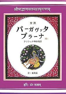 バーガヴァタ・プラーナ 中―全訳 クリシュナ神の物語 (2)