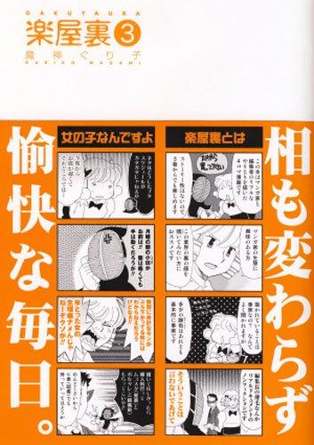 楽屋裏 (3) (IDコミックス ZERO-SUMコミックス)