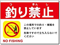 注意・禁止看板 釣り禁止【2】 (45cm×60cm【四隅穴あけ】)