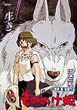Tainsi Princesa Mononoké Studio Ghibli Poster-11 x 17 pulgadas, 28 x 43 cm