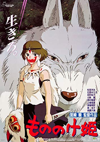 Princesse Mononoké Studio Ghibli Poster-11x17inch,28x43cm