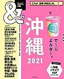 &TRAVEL 沖縄 2021 【ハンディ版】