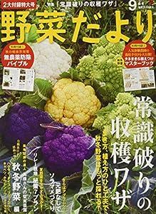 野菜だより 2019年 09 月号 [雑誌]