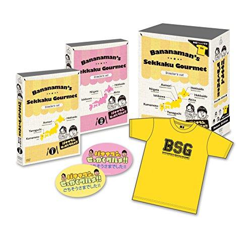 バナナマンのせっかくグルメ!! ディレクターズカット版~豪華版(DVD2巻+特製Tシャツ)~<初回限定版>