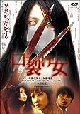 口裂け女 スペシャル・エディション[DVD]