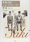 サキ―森の少年 (世界名作ショートストーリー)