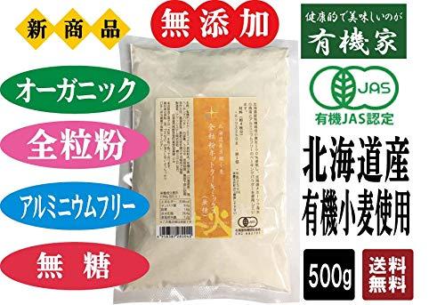 無添加 オーガニック 全粒粉 ホットケーキミックス ( 無糖 ) 500g★ 送料無料 ネコポス便 ★ ついに出ました! オーガニック の 全粒粉 ホットケーキミックス粉です。 有機 JAS 認定 、北海道産小麦100%使用 。 販売: 有機家