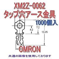 オムロン(OMRON) XM2Z-0062 (1000個入) 固定具側タップ穴 ロックピン・アース金具(形XM3B専用) NN