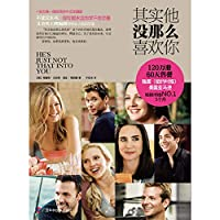 He's Just Not That Into You(Chinese edition)