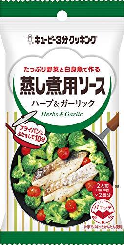 キユーピー3分クッキング蒸し煮用ソースハーブ&ガーリック30g×2×9個