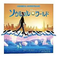 「ソウルフル・ワールド」オリジナル・サウンドトラック