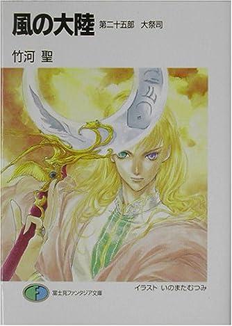 風の大陸〈第25部〉大祭司 (富士見ファンタジア文庫)
