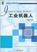 高等院校计算机系列教材:工业机器人