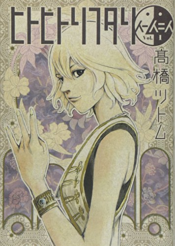 ヒトヒトリフタリ 1 (ヤングジャンプコミックス)の詳細を見る