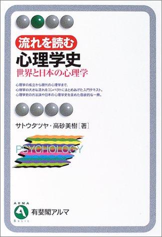 流れを読む心理学史―世界と日本の心理学 (有斐閣アルマ)