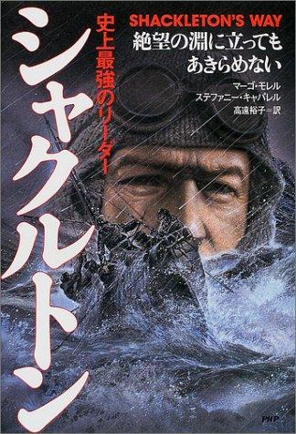 史上最強のリーダー シャクルトン ― 絶望の淵に立っても決してあきらめない