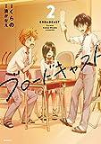 ブロードキャスト 2 (MFコミックス ジーンシリーズ)