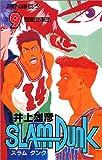 SLAM DUNK 9 (ジャンプコミックス)