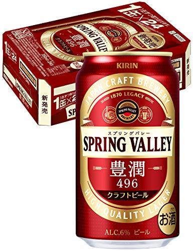 【クラフトビール】キリン SPRING VALLEY(スプリングバレー)豊潤〈496〉[350ml x 24本]