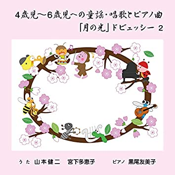 """Doyo BGM for children between 4 to 6 years old and piano piece """"Clair de Lune"""" 2"""