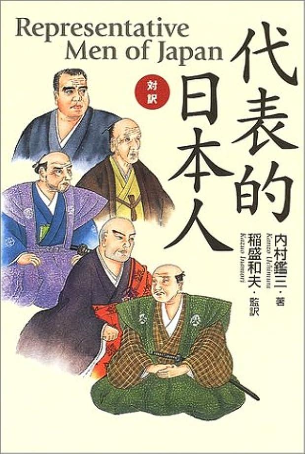 米ドル記念品フィード対訳?代表的日本人
