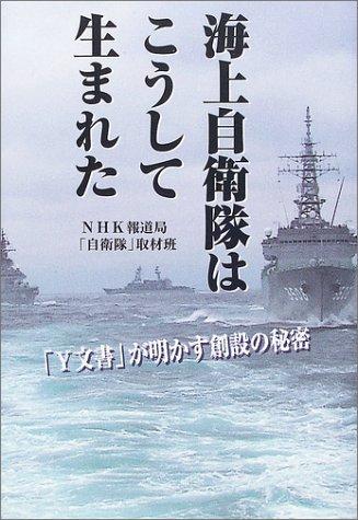 海上自衛隊はこうして生まれた~「Y文書」が明かす創設の秘密 (NHKスペシャルセレクション)