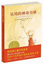 The Higher Power of Lucky (Chinese Edition)