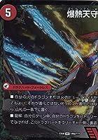 デュエルマスターズ DMEX08 149a/??? 149b/??? 爆熱天守 バトライ閣/爆熱DX バトライ武神 (VIC ビクトリー)謎のブラックボックスパック (DMEX-08)