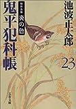 新装版 鬼平犯科帳 (23) (文春文庫)