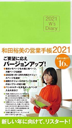 2021 W's Diary 和田裕美の営業手帳2021(ライトグリーン)