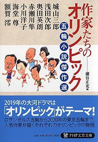 作家たちのオリンピック 五輪小説傑作選 (PHP文芸文庫)