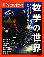 Newton別冊『数学の世界 増補第3版』 (ニュートン別冊)