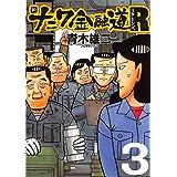 新ナニワ金融道R(リターンズ) 3