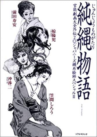 純縄物語―ジャパニーズ縄系絵師スペシャル 2 (官能劇画大全外伝 (2))