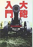 大砲入門―陸軍兵器徹底研究 (光人社NF文庫)