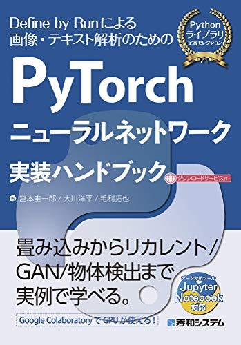PyTorchニューラルネットワーク 実装ハンドブック