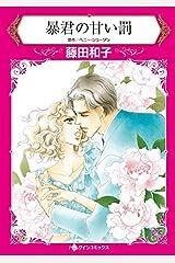 暴君の甘い罰 (ハーレクインコミックス) Kindle版