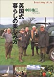 英国式暮らしの楽しみ方―British Way of Life (Earth book)