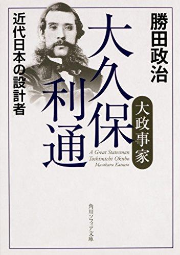 大政事家 大久保利通 近代日本の設計者 (角川ソフィア文庫)の詳細を見る