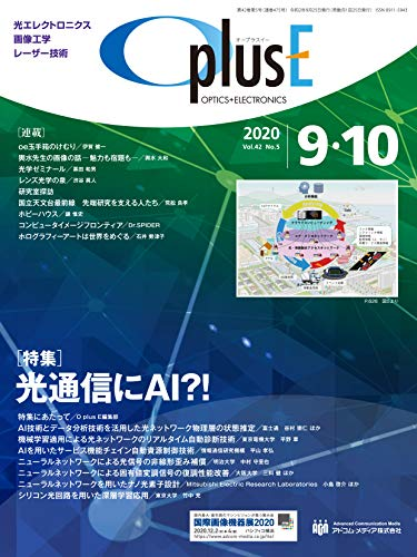 OplusE 2020年9・10月号(特集:光通信にAI?! )の詳細を見る