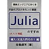 開発エンジニアにおくる次世代プログラミング言語Juliaのすすめ[導入/文法入門その1 編]: v1.1.1 対応