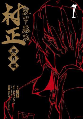 装甲悪鬼村正 魔界編 1 (BLADEコミックス)