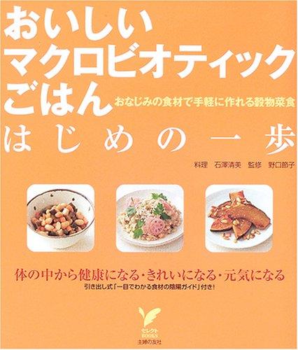 おいしいマクロビオティックごはん はじめの一歩―おなじみの食材で手軽に作れる穀物菜食 (セレクトBOOKS)の詳細を見る