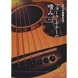 フォークギターの嗜み [DVD]